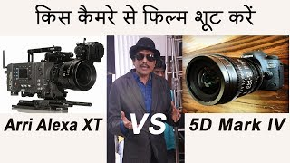 Download Which Camera is Better for Movie Shooting - Arri Alexa vs 5D mark iv - by Samar K Mukherjee Video