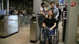 Download 車椅子ウォーカー 車椅子で海外旅行・ハワイ(駐車場&ANA) 車いす Video