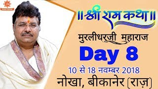 Download Live Shri Ram Katha By Murlidhar Ji Maharaj - 17 November | Bikaner (Raj.) || Day 8 Video