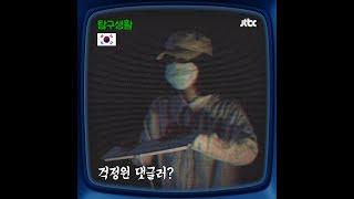 Download [소셜스토리] 탐구생활 국정원편 Video