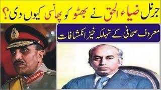 Download Zia Ul Haq ne Zulfiqar Ali Bhutto ko Phansi Qu Di? Video