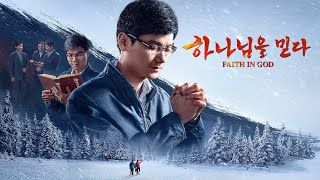 Download [기독교 영화] <하나님을 믿다> 하나님을 믿는 비밀을 밝히다 (한국어 더빙) Video
