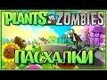 Download Пасхалки в Plants vs Zombies [Easter Eggs] Video