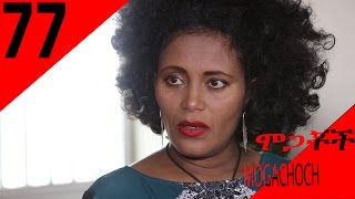 Download Mogachoch EBS Latest Series Drama - S04E77 - Part 77 Video
