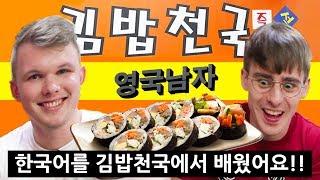 Download 김밥천국에 반한 한국어패치 영국인!! Video