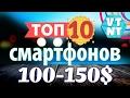 Download ТОП 10 Смартфонов $100-$150 Февраль 2017 Video