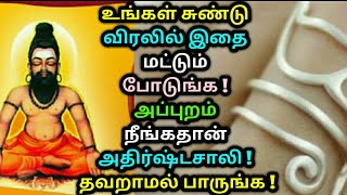 Download உங்கள் சுண்டு விரலில் இதை மட்டும் போடுங்க ! அப்புறம் நீங்கதான் அதிர்ஷ்டசாலி ! Astrology in Tamil Video