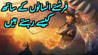 Download Farishtey Insano Ke Sath Kaise Rehtay Hain Video