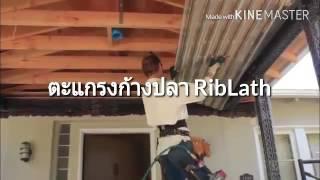 Download การใช้ตะแกรงก้างปลา Riblath ทำฝ้าเพดาน Video