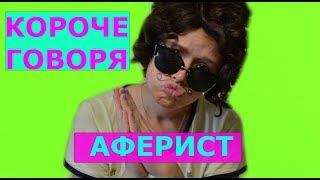 Download КОРОЧЕ ГОВОРЯ, АФЕРИСТ (3-я часть про ДЖЕКА) Video