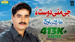 Download Arif Baloch   Jee Mani Dost   Vol 33   Balochi Hits Songs   BalochiWorld Video