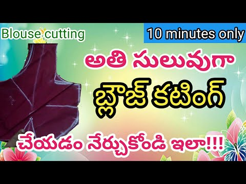 blouse cutting in telugu | very Easy and simple method only 10 minutes (100%)Perfect
