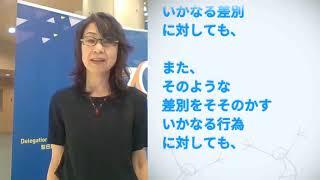Download Mariko Maeda, Japan, reading article 7 of the Universal Declaration of Human Rights Video