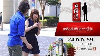 Download ดูให้รู้ : เคล็ดลับจีบสาวญี่ปุ่น (24 ก.ค. 59) Video