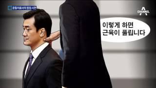 "Download ""朴 치료법은""…판사 앞 '법정 시범' 진풍경 Video"