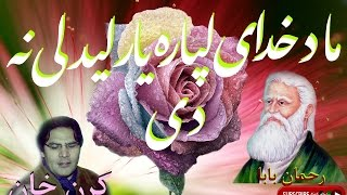Download KARAN KHAN | RAHMAN BABA with lyrics| کرن خان | ما د خدای لپاره يار ليدلی نه دی Video