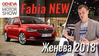 Download Новая Skoda Fabia 2018 в Женеве Video