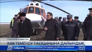 Download Солтүстік Қазақстан облысының әкімі қауіпті аумақтарды тікұшақпен бақылап шықты Video