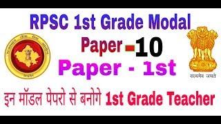 Download 1st Grade Paper , RPSC 1st Grade Modal Paper - 10 , Paper - 1st , 1st Grade Full मॉडल पेपर Video