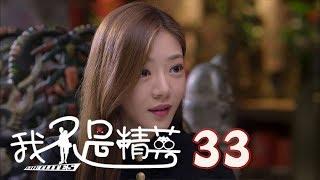 Download 我不是精英 | I'm Not An Elite 33【TV版】(雷佳音、鄧家佳、莫小棋等主演) Video