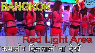 Download Bangkok Red Light Area // Interesting facts about Bangkok city in Hindi || Global Myth Video
