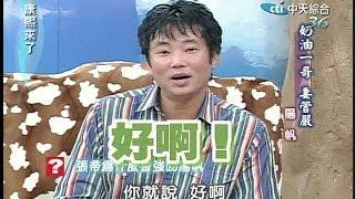 Download 2004.09.21康熙來了完整版(第三季第53集) 奶油一哥妻管嚴-陽帆 Video