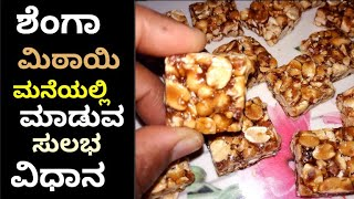Download ಶೆಂಗಾ ಬೀಜದ ಮಿಠಾಯಿ || kadale bija barfi in Kannada ||peanut chikki || Kannada recipes Video