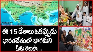 Download ఒకప్పుడు భారతదేశంలో భాగమైన 15 దేశాలు 15 Countries That Were Part Of India Once Video