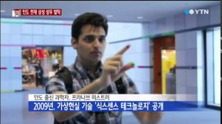 Download 33살 인도 천재, 삼성 상무 파격 승진 / YTN Video