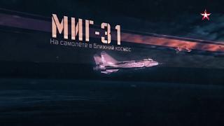 Download Военная приемка. МиГ-31. На самолете в ближний космос Video