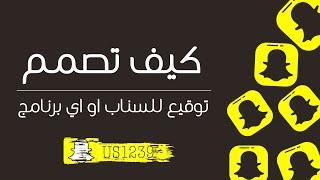 Download كيف تصمم توقيع خاص حتى تحفظ حقوقك على تصميمك || Signature design for snapchat Video