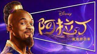 Download 🧞♂️影評🧞♂️阿拉丁|Aladdin|動畫與真人版差異解析|劇透| Video