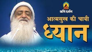 Download आत्मसुख की चाबी: ध्यान । Key to the self-pleasure: Meditation । Sant Shri AsharamJi Bapu Video