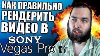 Download Как правильно рендерить видео в Sony Vegas Pro для Ютуба Video