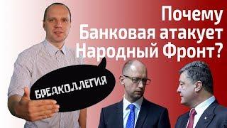 Download Порошенко требует повиновения - почему Банковая атакует Народный Фронт. Бредколлегия. Никита Пидгора Video