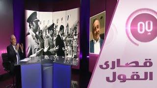 Download ماذا أوصى الرئيس حافظ الاسد قبل الرحيل وزير الدفاع طلاس؟ Video