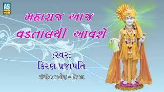 Download Maharaj Aaj Vadtal Thi Aavshe - Swaminarayan Kirtan | Super Hit Gujarati Bhajan | Ashok Sound Video