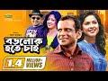 Download Borolok Hote Chai | Drama | Hasan Masood | Nadia | Humaira Himu | Abul Hayat Video