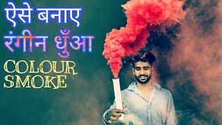 Download HOW TO MAKE COLOUR SMOKE रंग वाला धुँआ रंगीन Video
