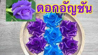 Download EP.78:วิธีทำเหรียญโปรยทานดอกอัญชัน(Butterfly pea flowers)|RIBBON DIY BY MUNGMEE : งานริบบิ้น ART Video