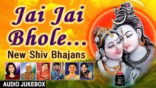 Download MAHASHIVRATRI SPECIAL 2017 I NEW SHIV BHAJANS I JAI JAI BHOLE I FULL AUDIO SONGS JUKE BOX Video
