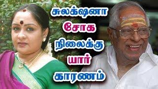 Download நடிகை சுலக்ஷ்னாவின் இன்றைய நிலை - Actress Sulakshana Biography Video