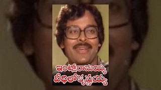 Download Intlo Ramayya Veedilo Krishnayya Telugu Full Movie : Chiranjeevi,Madhavi Video