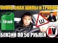 Download ОПЯТЬ ЗНАК «ШИПЫ» И «ТРАВИН». Бензин по 50 рублей за ЛИТР! НОВОСТИ Video