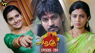 Download Azhagu - Tamil Serial | அழகு | Episode 289 | Sun TV Serials | 30 Oct 2018 | Revathy | Vision Time Video