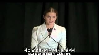 Download 엠마왓슨 UN 양성평등 연설 : HeForShe (한글자막) Video