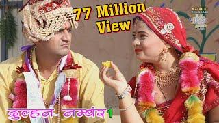 Download दुल्हन नंबर 1 - ऐसी शादी आप ने पहले कभी नही देखी होगी || Matru Ki Railgadi Video