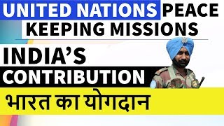 Download India's Contribution in UN Peace Keeping Missions - भारत का योगदान -What are Peace Keeping Missions? Video