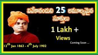 Download 25 Best INSPIRATIONAL Vivekananda Quotes in Telugu - Swami Vivekananda-Be Powerful By click madhu Video
