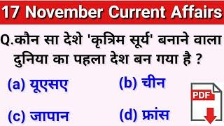 Download 17 November current affairs//current affairs in hindi//gram vikas adhikari//bank/railway/ssc Video